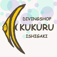 石垣島で少人数のファンダイビングや体験ダイビングが行えるKUKURU